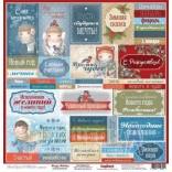 """Дизайнерски блок 12"""" х 12""""  Scrapberry Happy Holiday - 10 листа"""